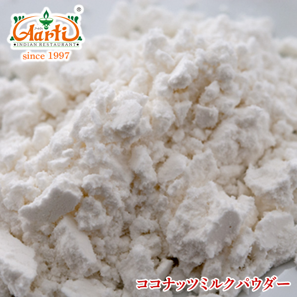 Coconut milk powder 10 kg Coconut Milk Powder for ketone body coconut milk powder powder coconut milk nuts Coconut Curry Indian curry Thai Curry confectionery materials making sweets to wholesale suppliers