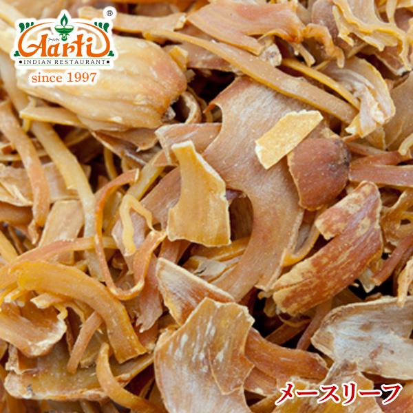 スパイス(Spice)>スパイス2(Spice2)>メース>メースリーフ(Mace Leaf)