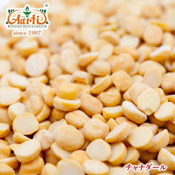 食材(Food Products)>豆類(Beans)>チャナダール