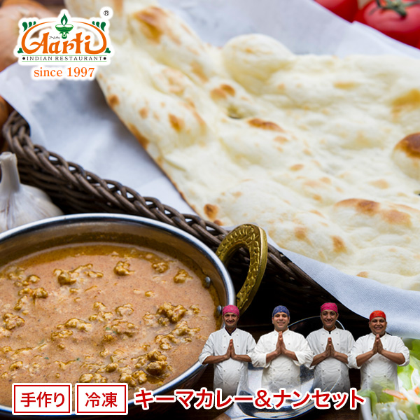 Keema (250 g) and keema naan (1 piece) set Japan's famous!  Finished with Spiced minced chicken mixed in recipes of India!