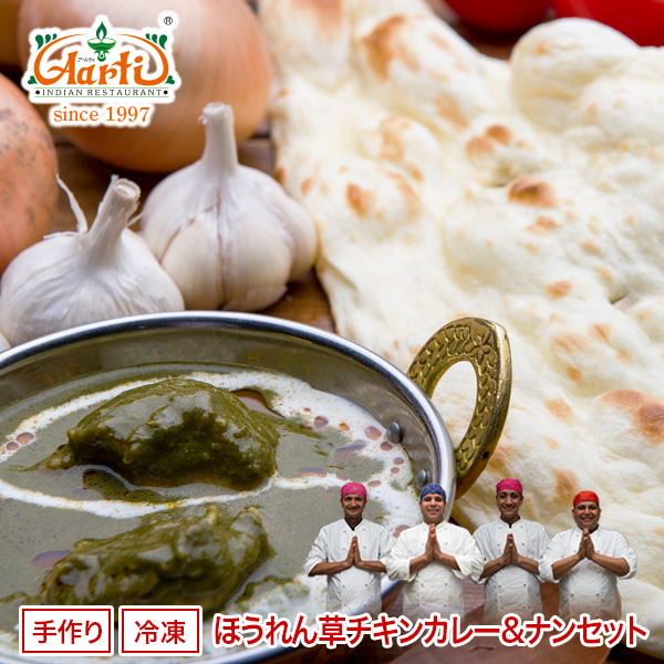 Spinach chicken curry (250 g) and the naan (one piece) set naan are available from five kinds! Indian curry of Kobe アールティ! It is the green curry which I made with an Indian recipe!