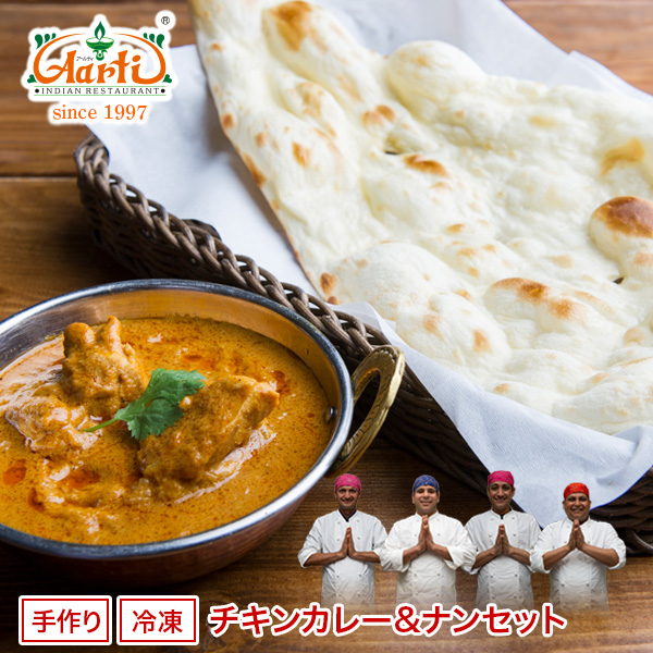 The set of (250 g) chicken curry and naan bread (1 piece)! A choice of 5 types of NaN. Kobe Artie Curry! Large chicken stewed with spices!