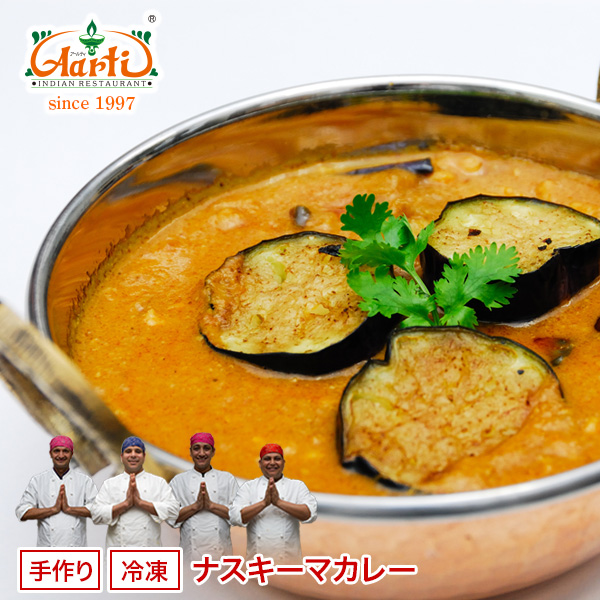 Indian curry great ground ナスキーマ Curry electric car (250 g) Eggplant and chicken fried eggplant with an exquisite combination!