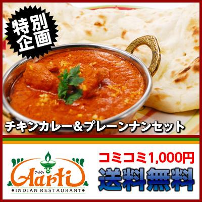 !Chicken curry & plane naan set! 1,000 yen Komi Komi! Kobe are tea