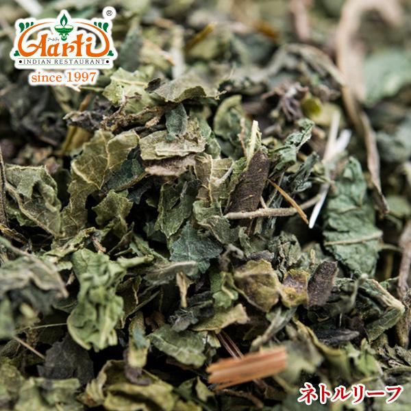 ネトルリーフ 500g 常温便,Nettle Leaf,セイヨウイラクサ,ドライ,ハーブ,スパイス,香辛料 ,