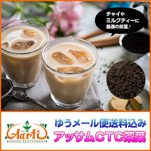 Assam CTC 350 g Chai Masala Chai tea with milk in perfect summer for Assam  tea made in CTC method large tea leaves India tea house drink commercial