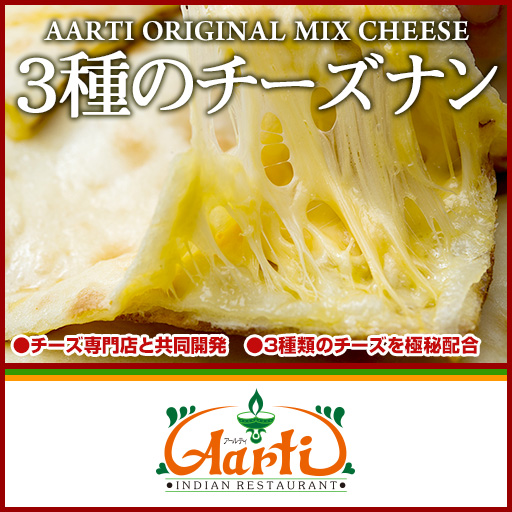 Cheese Nan 3 5 piece set 3 types of cheese secret blend!  Indian curries and a perfect match!   Total of 10,000 yen or more on your order