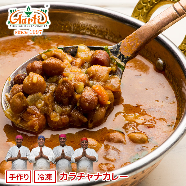 Kala Chana Curry separately (170 g)