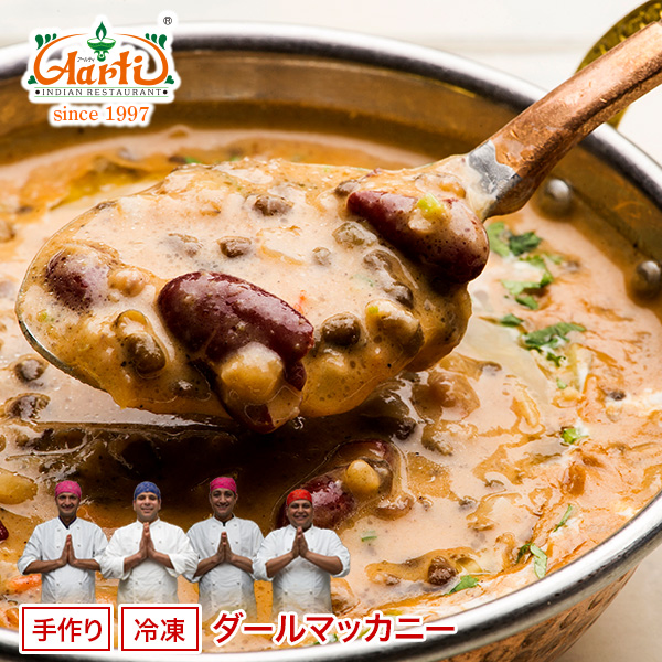 Dal Makhani electric car (250 g) 3 types of beans used, rich and creamy Curry,