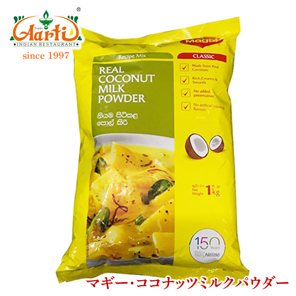 It is Nestle, RCP in higher than 14,000 yen for the making of normal temperature service ketone body coconut milk powder powder coconut milk nuts coconut curry India curry Thailand curry confectionery materials cake for coconut milk powder Nestle Maggie