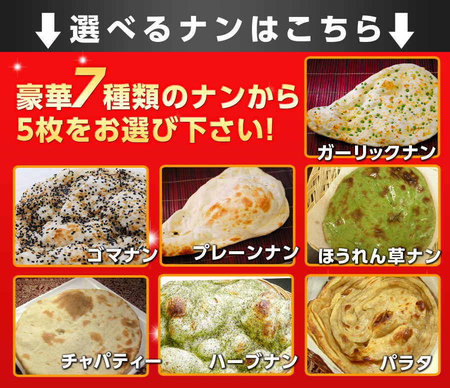 Choose from Nan 5 piece set! You can choose from 7 different! Perfect for Indian curry! Sweet サクサクモチモチ! Be eaten delicious ♪ order for a total of 10,000 yen or more