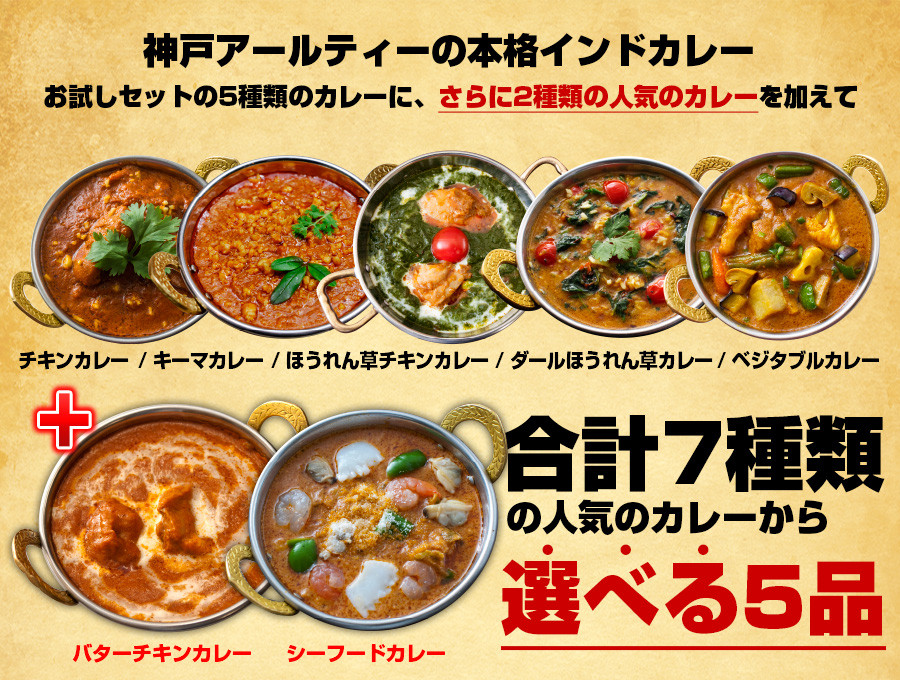 5 Set choose from popular Indian curry! The next time! You can choose 5 products you like from the 7 types of our popular Indian curry.