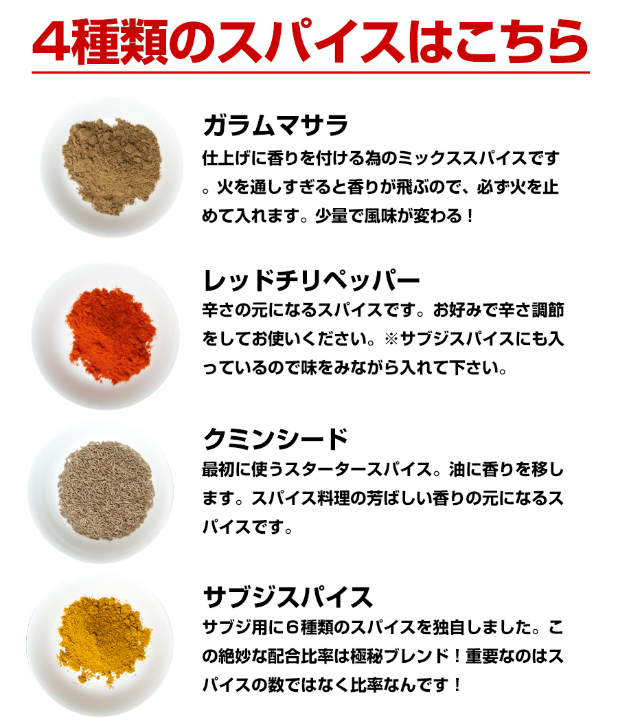 Easy spice set (from Kobe) Kobe original India restaurants Altea