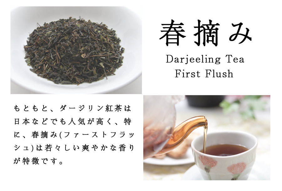 In 250 g of 10,000 yen or more for Darjeeling first flash bulb duties