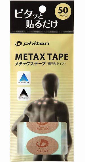 アスリート愛用の貼るメタックスメタックスを採用したハイパワーのボディケアテープ気になるところにピタッと貼るだけ 簡単に使えて優れた実感をお届けします メール便送料無料 豪華な ファイテン phiten メタックステープ ギフト 50マークphiten P2B 50マーク 敬老の日 お洒落 ファイテンメタックステープ