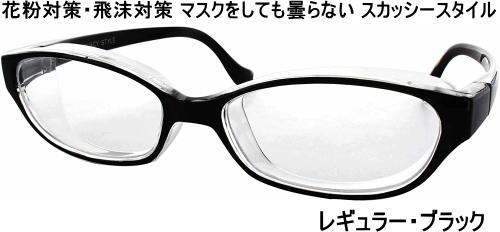 花粉対策 飛沫対策 メガネ 眼鏡 めがね スカッシースタイルマスクをしても曇りにくいくもり止めコート付きお洒落 おしゃれ 日本 目立たない 大人用 在庫あり 花粉メガネ 飛沫対策メガネ スカッシースタイル P2B 送料無料 新品 レギュラー花粉対策メガネ 敬老の日 名古屋眼鏡株式会社 あす楽対応 ギフト
