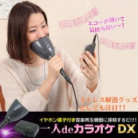 一人deカラオケDX10P03Dec16