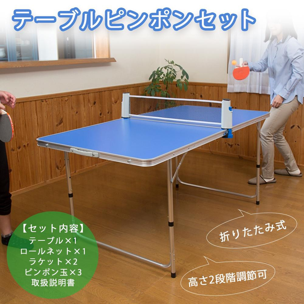 It is the set of a table and the table tennis article (net racket table tennis ball). Let alone the room I can use it in the outdoor. & aas | Rakuten Global Market: Table table tennis set Ho-70075