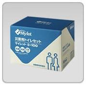 送料無料【簡易トイレ マイレット S-100(災害用)】水を必要としないのでどこでも排泄できます。排泄物をすばやく固めて、雑菌、悪臭を抑え衛生的長期保存が可能な災害用トイレご家庭などの自主防災に役立つ携帯用トイレ 携帯トイレ
