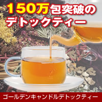 "★Two advantageous sets! ★I drink in ポッコリ stomach becoming collect on delivery fee ・♪ mind every day! The refreshment that is inquired into every morning! ""ゴールデンキャンドルデトックティー"""