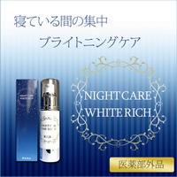 At least two cod's! one in four bonus ♪ of quasi-drugs Simi care cream! Intensive care during the night and sleeping!