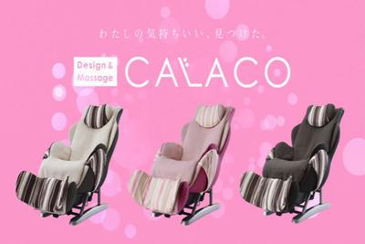 【ファミリー メディカルチェア CALACO FDC-500】10P03Dec16