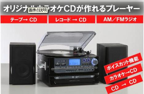 送料無料【カラオケが録音できるCDコピーマルチプレーヤーTCDR- 922WC】