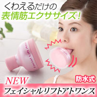 Nasolabial grooves, sagging ☆ facial muscles efficiently measures face hardened into ♪ exercise machine double chin Holley line small face face lift NEW フェイシャルリフトアトワンス strengthen the muscles of facial expression