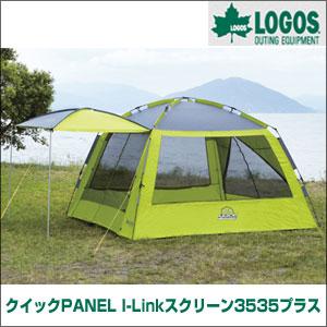 [LOGOS (logos) quick PANEL I-link screen 3535 plus 71459001]