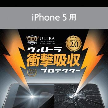 【ウルトラ衝撃吸収プロテクターVer.2.0 for iPhone5 フロントタイプ(10枚セット)】