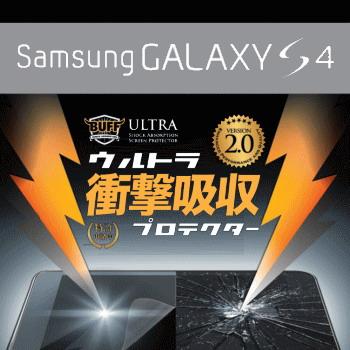 【ウルトラ衝撃吸収プロテクターVer.2.0 for GALAXY S4(10枚セット)】