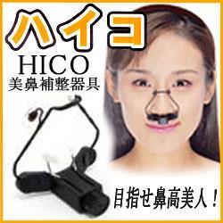 HICO ハイコ 美鼻矯正器具