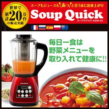 【Soup Quick スープクイック AZHS-01】10P03Dec16
