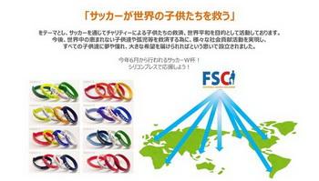 【FSC 2014 BRASIL W杯記念シリコンブレス】