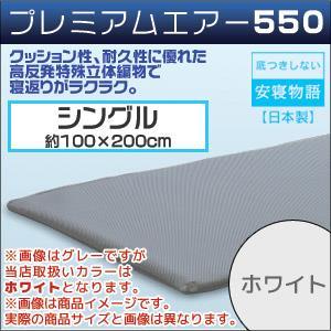 【ファインエアーシリーズ プレミアムエアー550 シングル(約100×200cm)ホワイト】