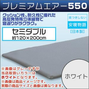 【ファインエアーシリーズ プレミアムエアー550 セミダブル(約120×200cm)ホワイト】