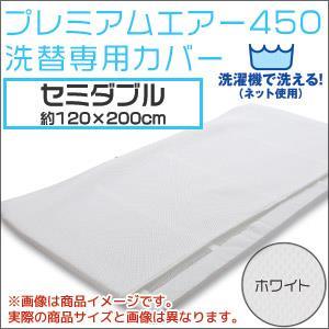 【プレミアムエアー450 洗替専用カバー セミダブル(約120×200cm)ホワイト】