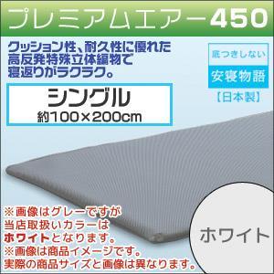 【ファインエアーシリーズ プレミアムエアー450 シングル(約100×200cm)ホワイト】