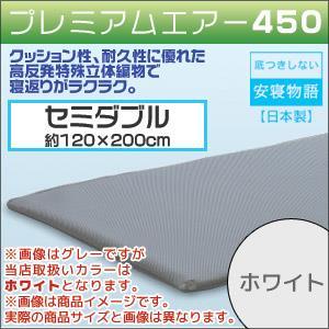 【ファインエアーシリーズ プレミアムエアー450 セミダブル(約120×200cm)ホワイト】