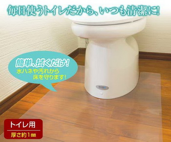【トイレマット『アキレス トイレ用 足元透明マット 80cm×95cm』汚れてもかんたんふき取りで気に...】
