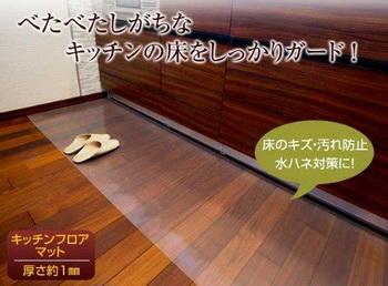 送料無料【Achilles アキレス 透明 キッチン フロアマット 厚さ1mm『80×360cm』】 【P2B】