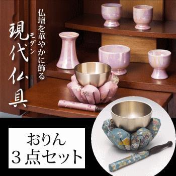 【モダン仏具(りん3点セット)】