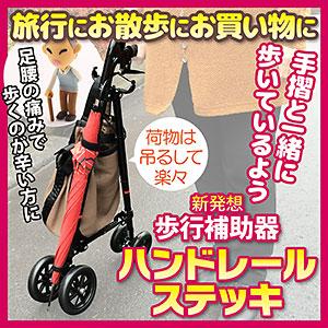 送料無料【歩行補助器 ハンドレールステッキ】