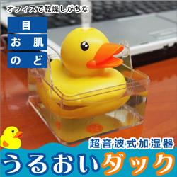 [Moist Duck (ultrasonic humidifier)]