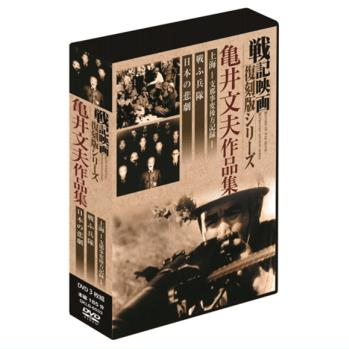 【戦記映画復刻版シリーズ 亀井文夫作品集 3巻組DVD-BOX】10P03Dec16