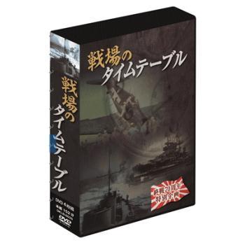 【戦場のタイムテーブル 4枚組DVD-BOX】10P03Dec16
