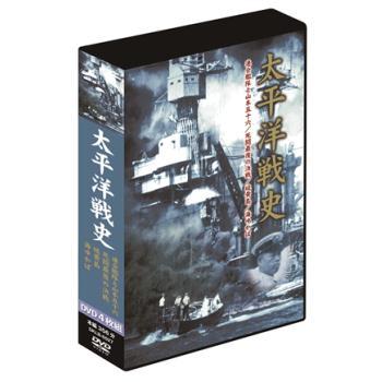 【太平洋戦史 4枚組DVD-BOX】10P03Dec16