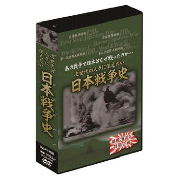 【日本戦争史 5枚組DVD-BOX】