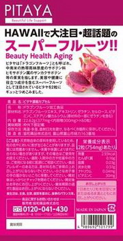 "Hawaii is a popular superfruit ""pitaya""! The popularity of Acai! Beauty diet health supplement pitaya Dragon fruit roadside Angelica recommend pitaya concentrated capsule"