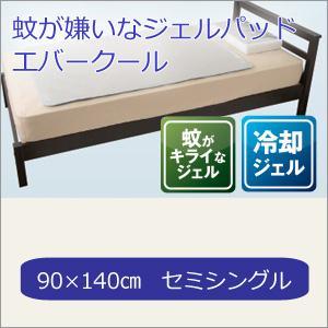 【エバークール 蚊がキライなジェルパッド 約90×140cm セミシングル】